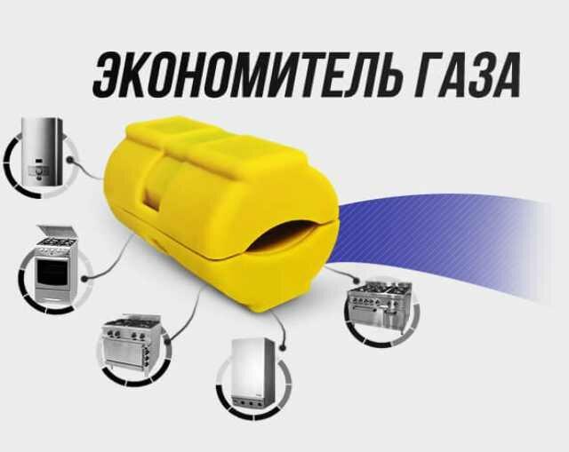 GAS SAVER экономитель газа в Жуковском