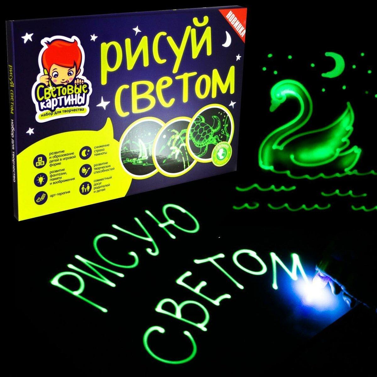 Детский набор для рисования в темноте - Рисуй светом в Полевском