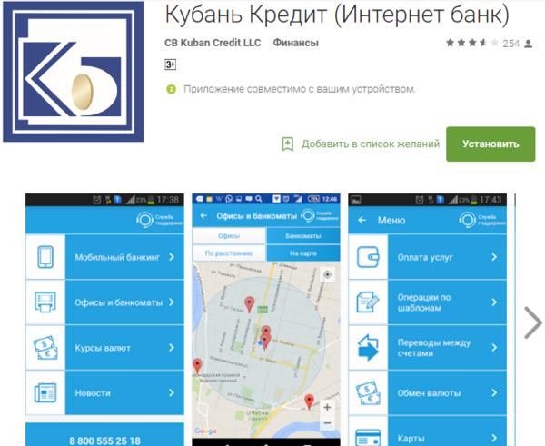 как оплатить кредит через интернет евразийский банк начальник кредитного отдела банка