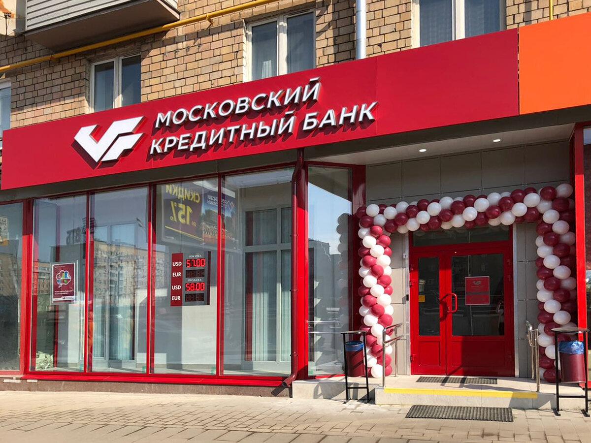 москов кредитный банк официальный сайт