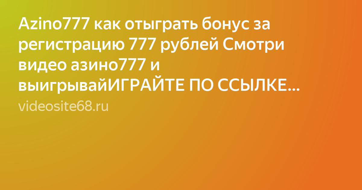 azino777 apk