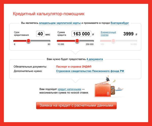 кредитный калькулятор банка уралсиб рассчитать кредит кредит казань онлайн заявка на кредит наличными