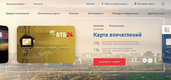 альфа банк оформить кредит наличными онлайн