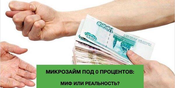 официальные займы онлайн на карту