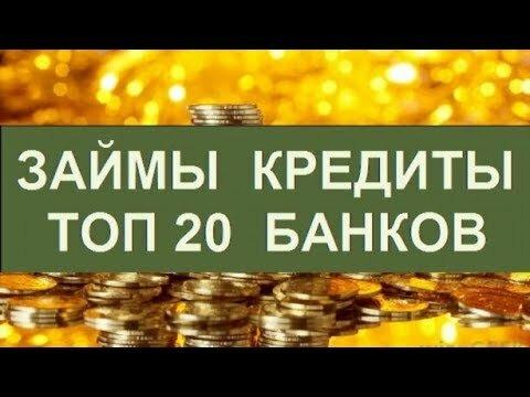 Оформить и получить частный денежный займ в Рязани на любые нужды в день обращения   Компаний в каталоге - 19.