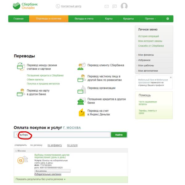 Кредит от сбербанка рассчитать онлайн как получить ипотека для одного человека