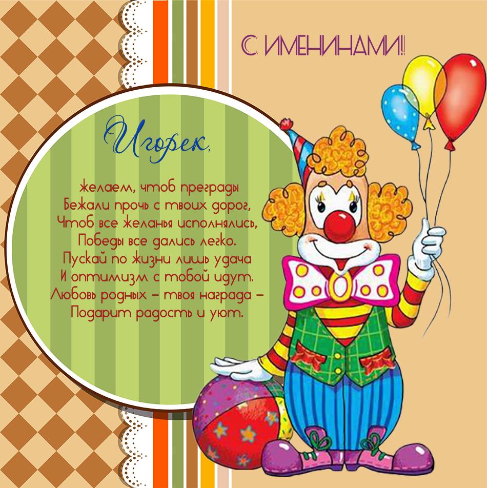 Детские открытки с днем рождения по именам