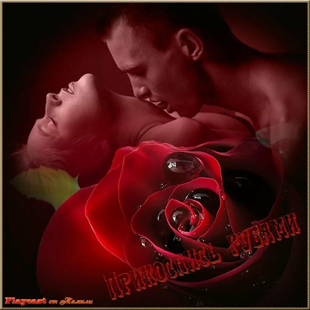 Красивые картинки поцелуи для любимого