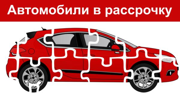 авто в кредит в астане без первоначального взноса