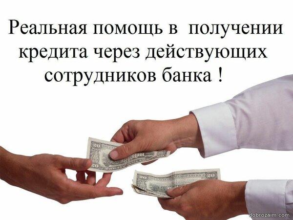 номер телефона банков оформить кредит