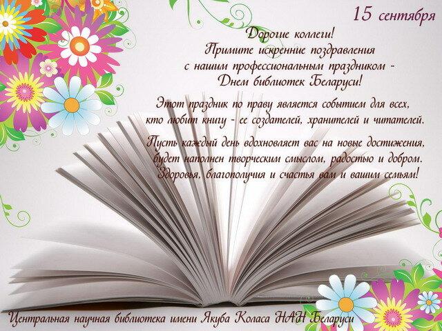 С днем рождения библиотекарю в прозе