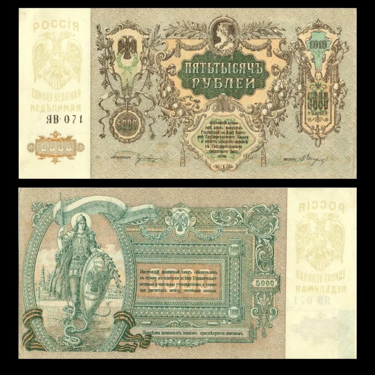 Банкноты царской россии