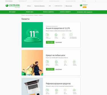Как оформить рефинансирование через сбербанк онлайн