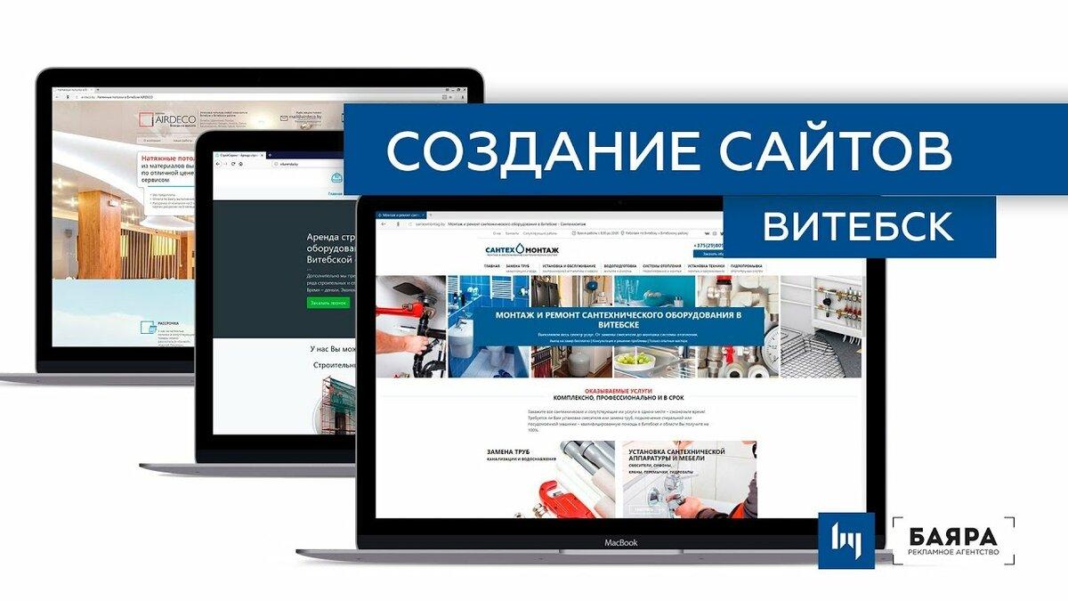 Создание сайтов витебск как работают компании по раскрутке сайтов