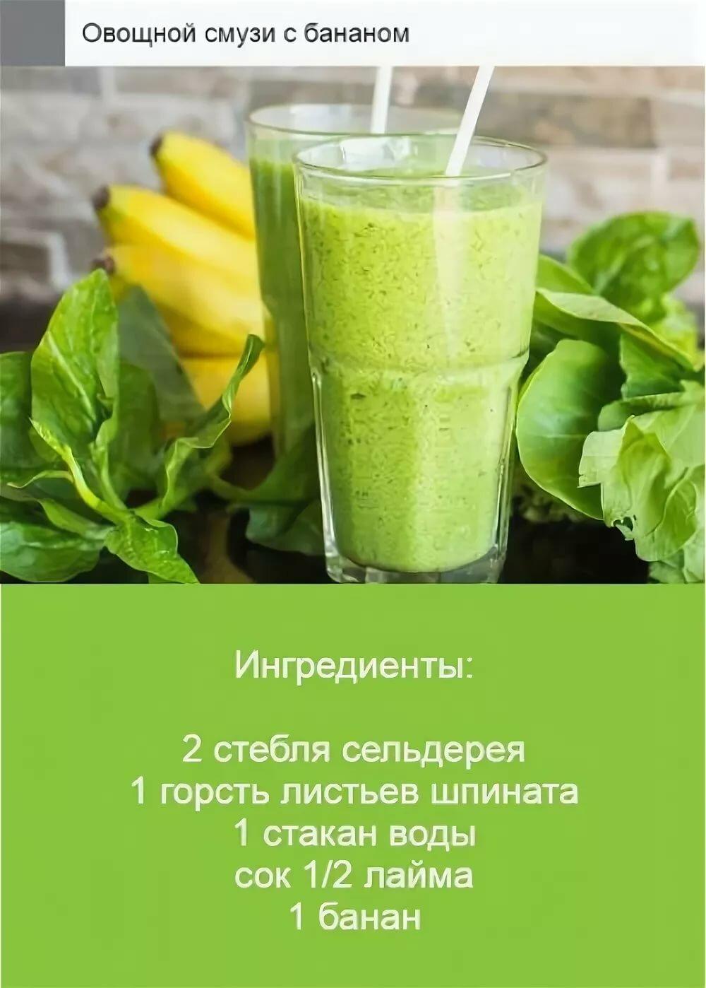 рецепты смузи для похудения в картинках
