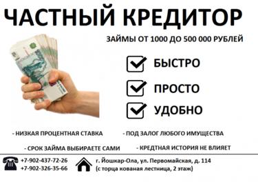 взять кредит на номер счета