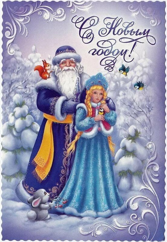 Дед мороз и снегурочка новогодняя открытка