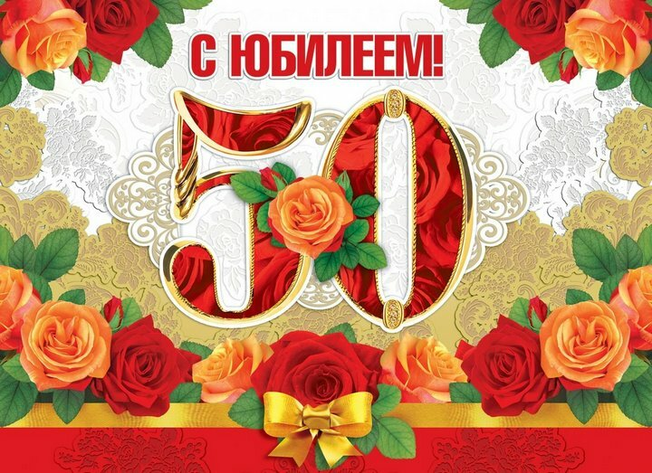 Про, поздравление с днем рождения открытки 50 лет