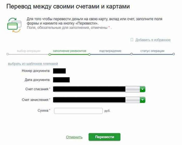 банк втб онлайн вход в личный