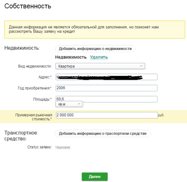 Городской кредит онлайн заявка взять кредит под залог недвижимости в рязани