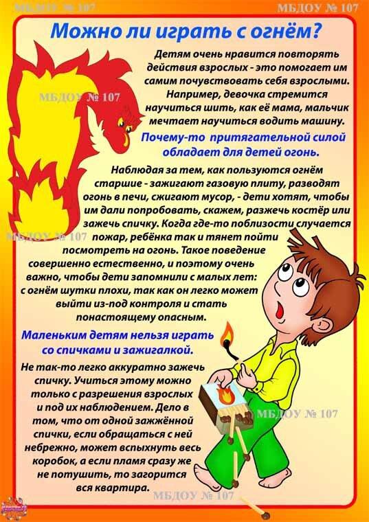 Картинки по безопасности для родителей детского сада