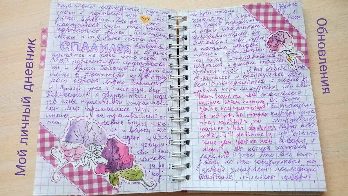 навигации личный дневник по-английски картинки выстроена высоком