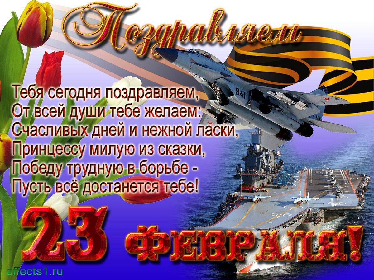 Открытке, красивая открытка 23 февраля мужчинам