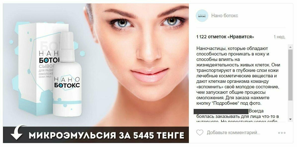 Микроэмульсия Нано-ботокс в Кировограде
