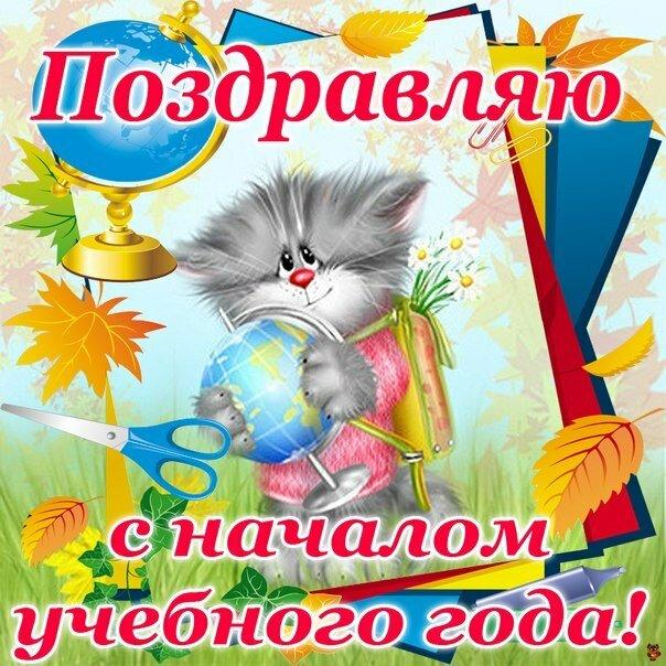 Поздравительные открытки с новым учебным годом, открытка