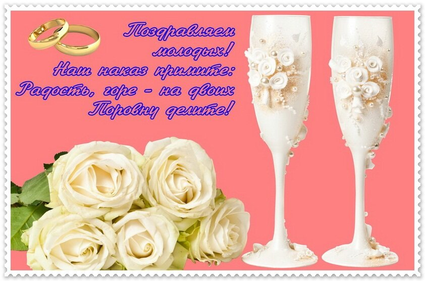 подарок красивые пожелания на свадьбу молодым от друзей америке