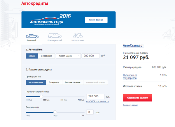 Взять кредит в ульяновске втб 24 кредит 750000 где взять