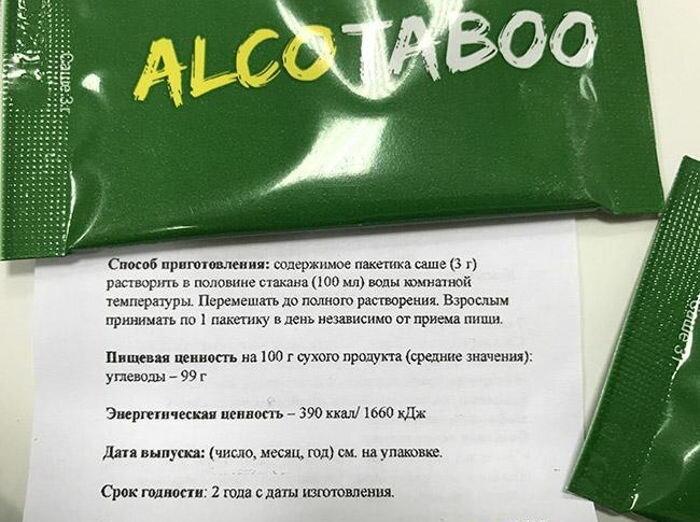 Комплекс от алкоголизма AlcoTaboo в Нязепетровске