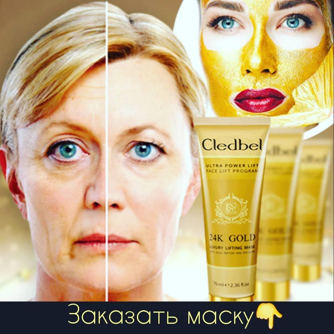 Маска-пленка Cledbel 24K Gold с лифтинг-эффектом в Мурманске