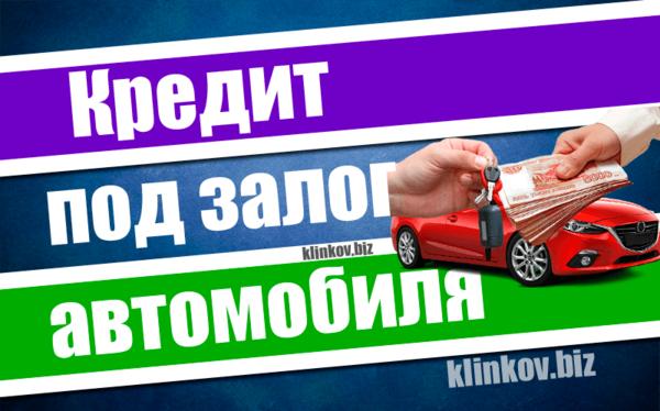 Кредит под залог птс автомобиля в банке екатеринбург подержанные авто в москве автосалон