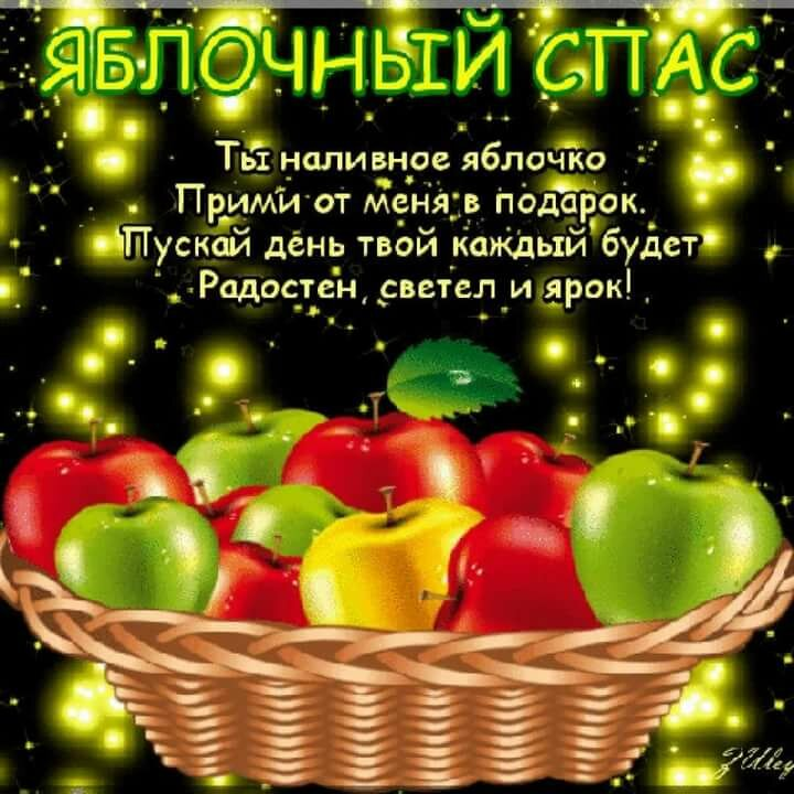 Картинка поздравления с яблочным спасом