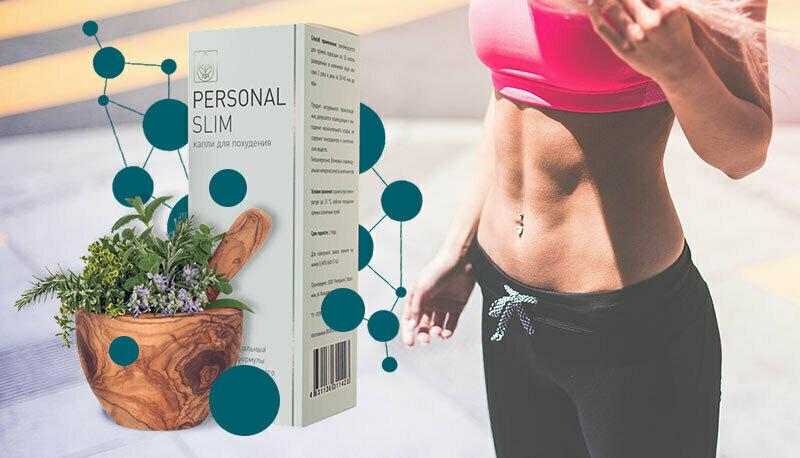 Personal Slim для похудения