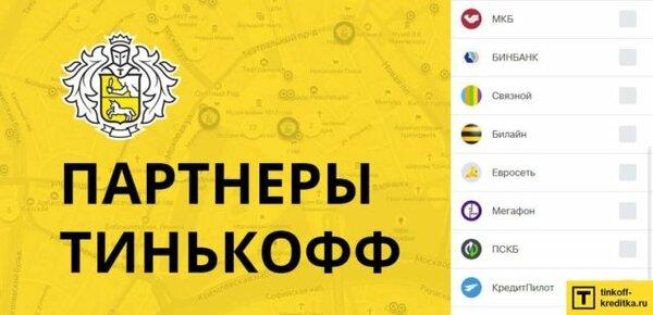 подать заявку на кредит онлайн во все банки саратов