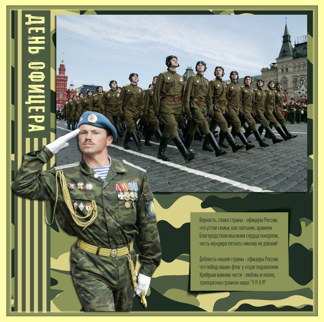 Февраля своими, открытки с днем офицера россии анимации