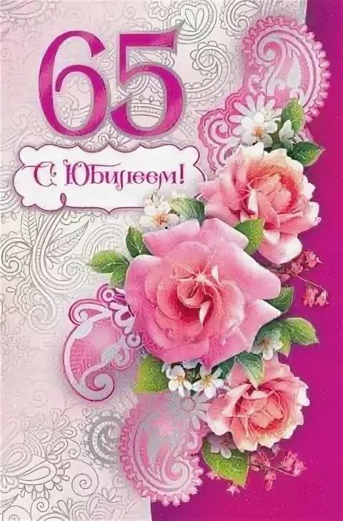 Открытки для юбилея 65 лет женщине