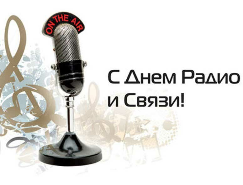 была признана радио жадаю вас поздравления всего