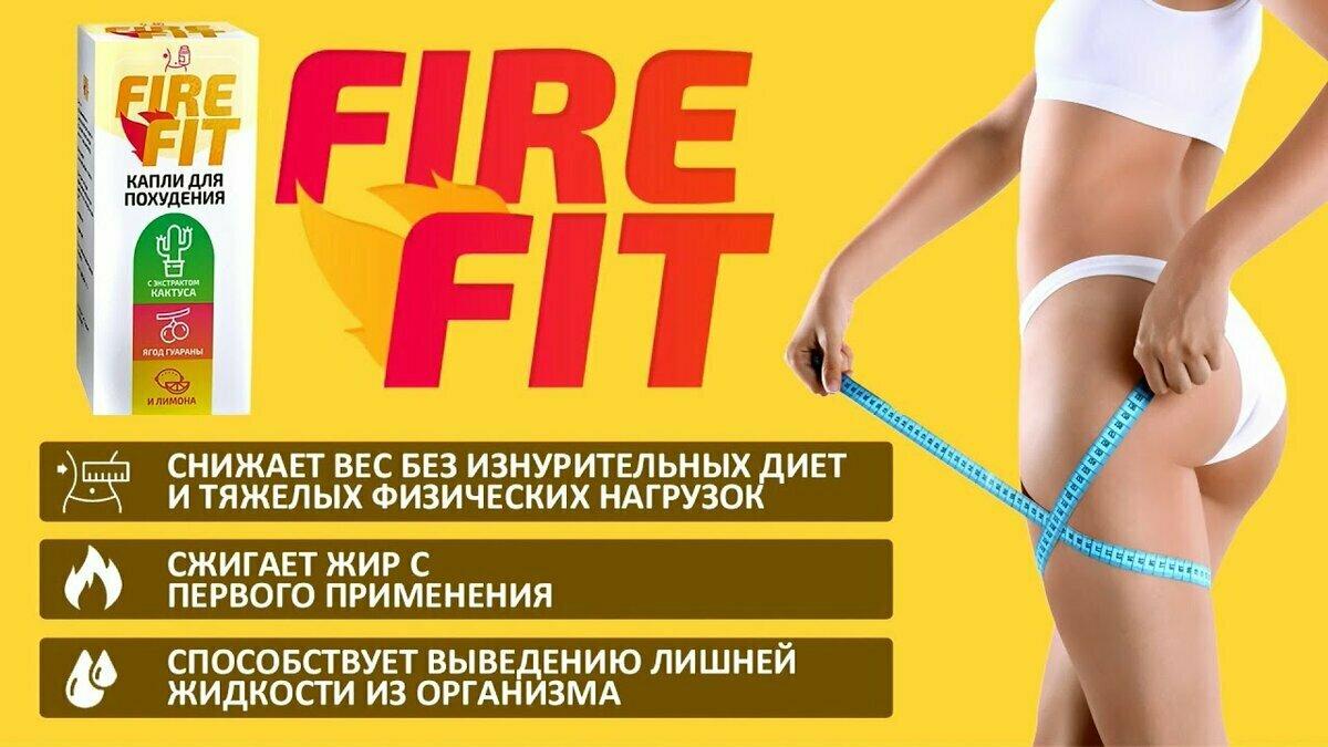 Fire Fit капли для похудения в Королёве