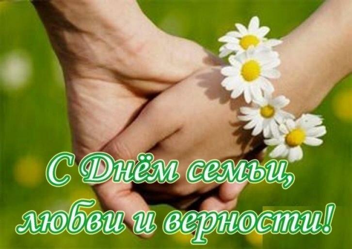 Класс дню, день семьи любви и верности открытки для мужа