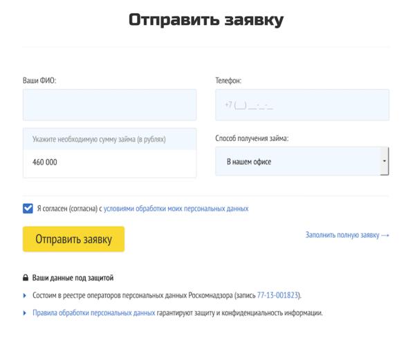 Совкомбанк иркутск кредит наличными