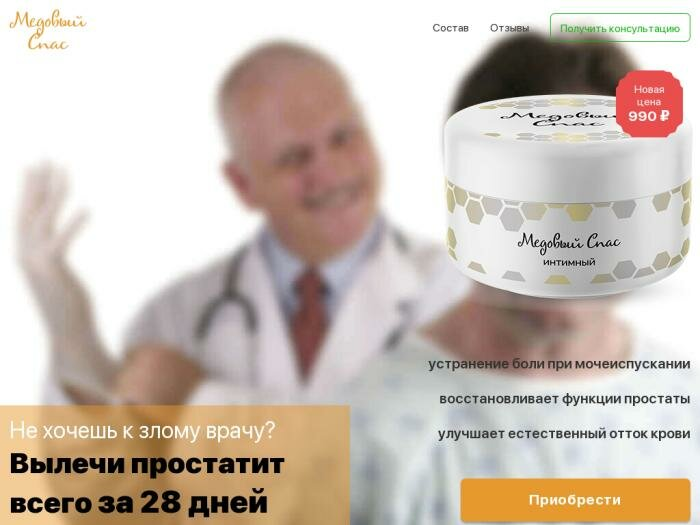 Медовый спас от простатита в Перми