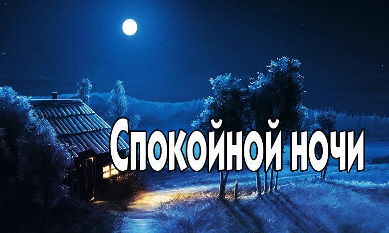 Спокойной ночи красотка картинки