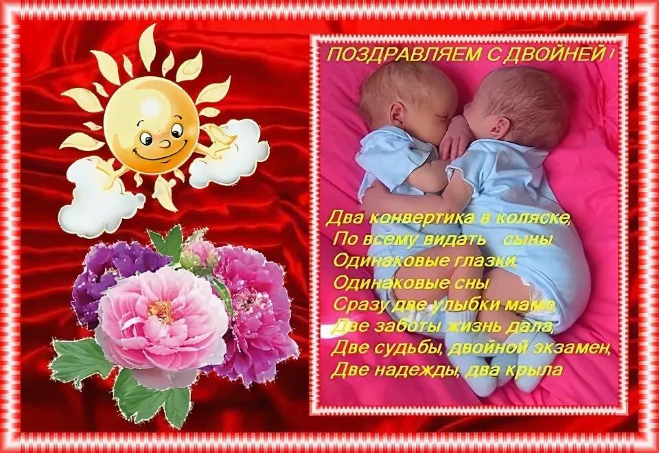 Поздравления мамы с днем рождения детей двойняшек