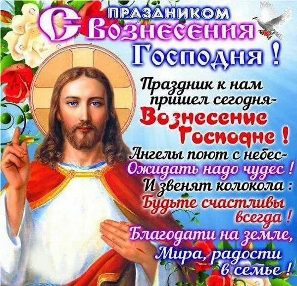 Вознесение господне картинки поздравительные
