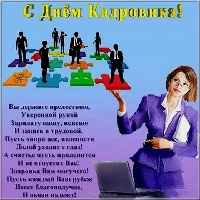 бесплатно широкоформатные поздравление с днем кадрового работника в россии элемент снаряжения