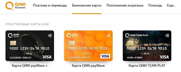займ на киви без карты онлайн rsb24.ru
