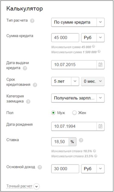 калькулятор кредита сбербанка 2020 с досрочным погашением
